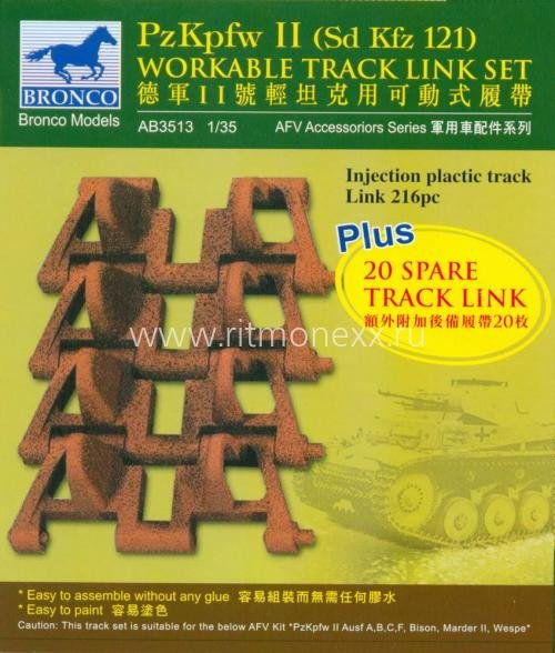 PzKpfw II(Sd kfz 121)workable track link set