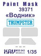 """Окрасочная маска на остекление Горький-39371 """"Водник"""" (Trumpeter)"""