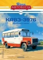 Наши Автобусы №10, КАвЗ-3976