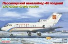 Пассажирский авиалайнер 40 поздний