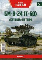Наши Танки №43, БМ-8-24 (Т-60)