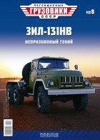 Легендарные грузовики СССР №8, ЗИЛ-131НВ