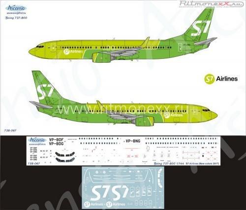 Декаль на самолет Boeing 737-800 S7 Airlines new colors 2017