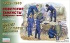 Советские танкисты 1939 - 45. Заправка танка.