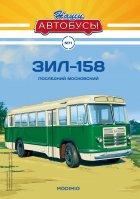 Наши Автобусы №11, ЗИЛ-158