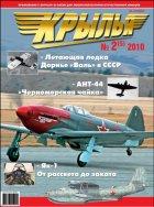 Крылья Журнал №2(5)/2010