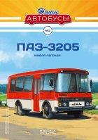 Внимание! Модель уценена! Наши Автобусы №2, ПАЗ-3205