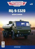 Легендарные грузовики СССР №6, АЦ-9 (5320)