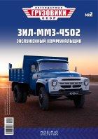 Легендарные грузовики СССР №2, ЗИЛ-ММЗ-4502