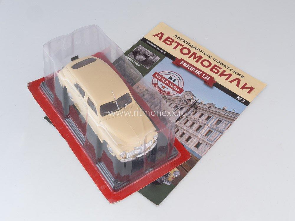Легендарные советские Автомобили №3 Горький-М20