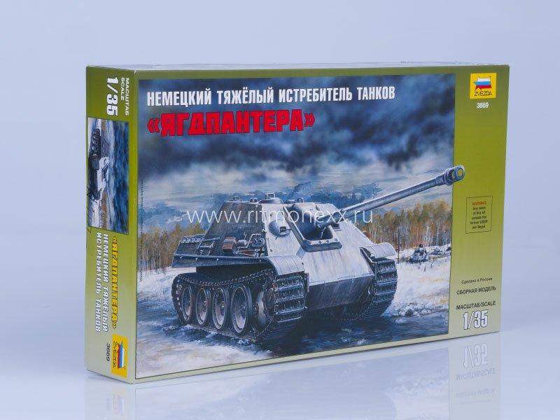 Немецкий тяжелый истребитель танков