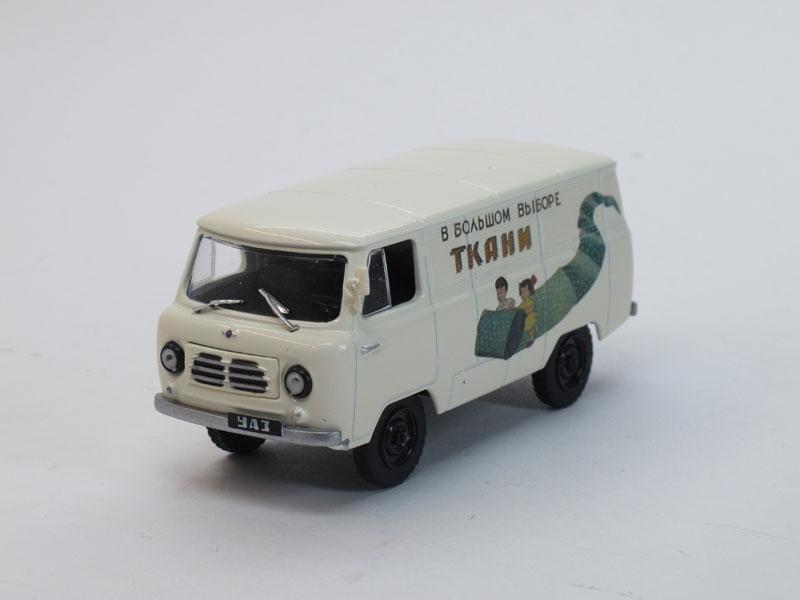 Автомобиль на службе №17, УАЗ-450 Доставка грузов (модель+журнал)